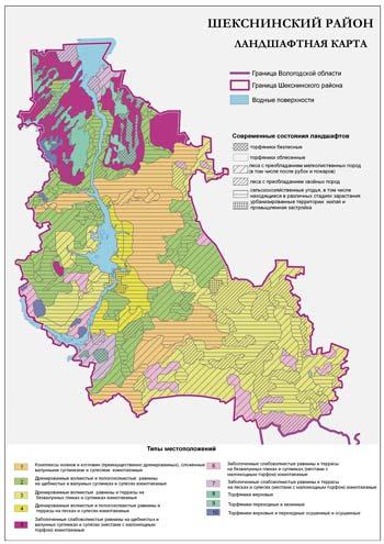 Ландшафтная карта Шекснинского