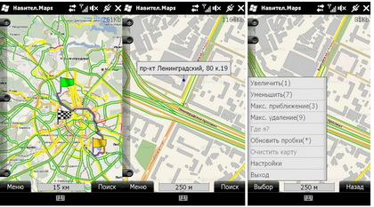 навигатор онлайн скачать бесплатно на телефон - фото 11