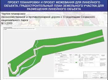 Проект Планировки Территории И Проект Межевания Линейного Объекта Образец - фото 7